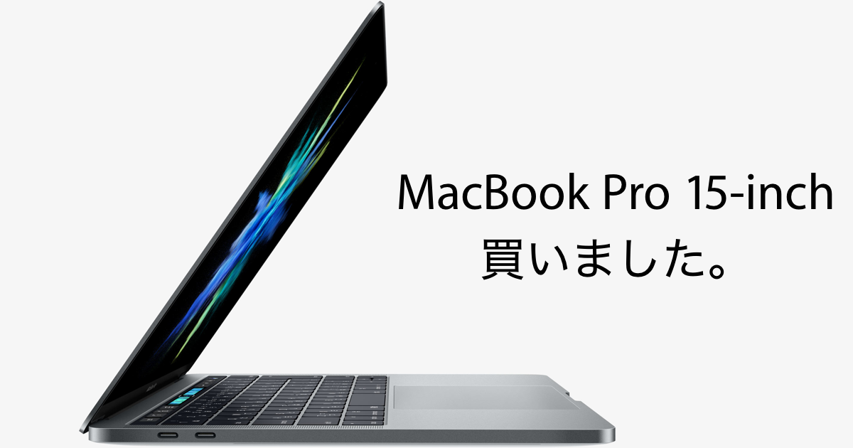 MacBook Pro 15-inch 買いました。
