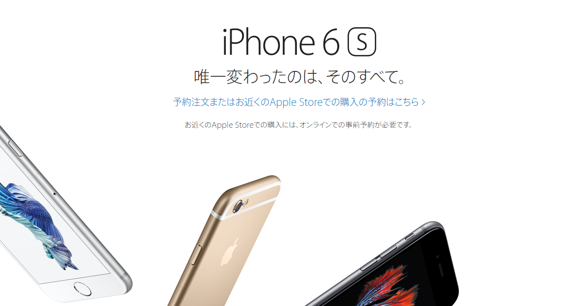 iPhone6s Plus 128GB 予約!