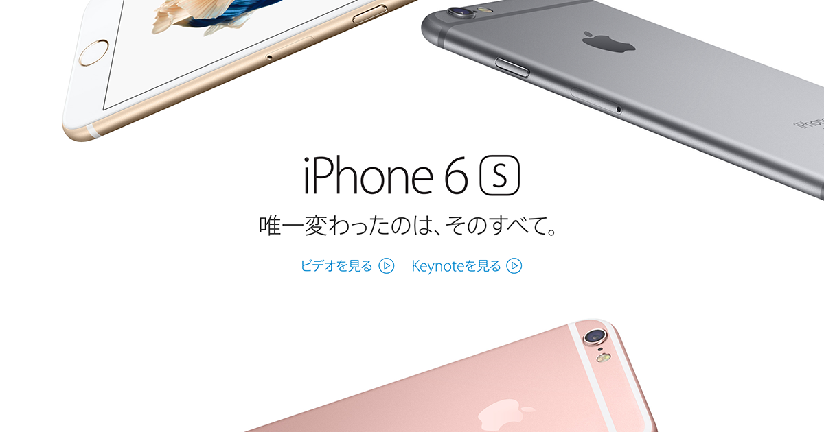 iPhone 6s 在庫状況 for Apple Store