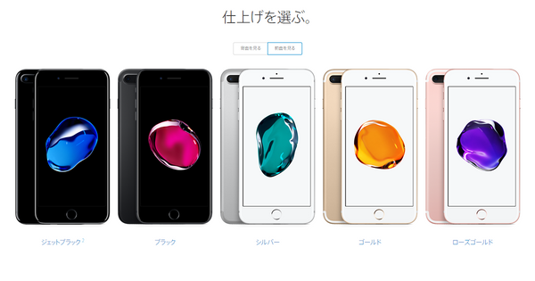 iPhone7 在庫状況 for Apple Store