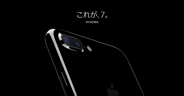 iPhone7 Plus 256GB 予約完了!